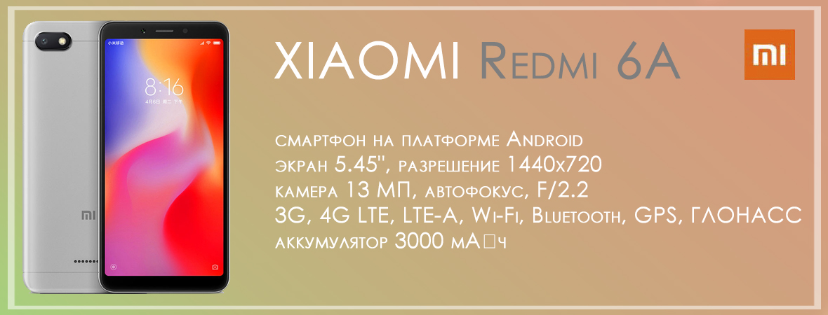 data/slider/Xiaomi Note 6 Pro/редми 6а.jpg