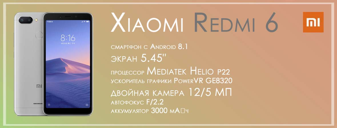 data/slider/Xiaomi Note 6 Pro/редми 6.jpg